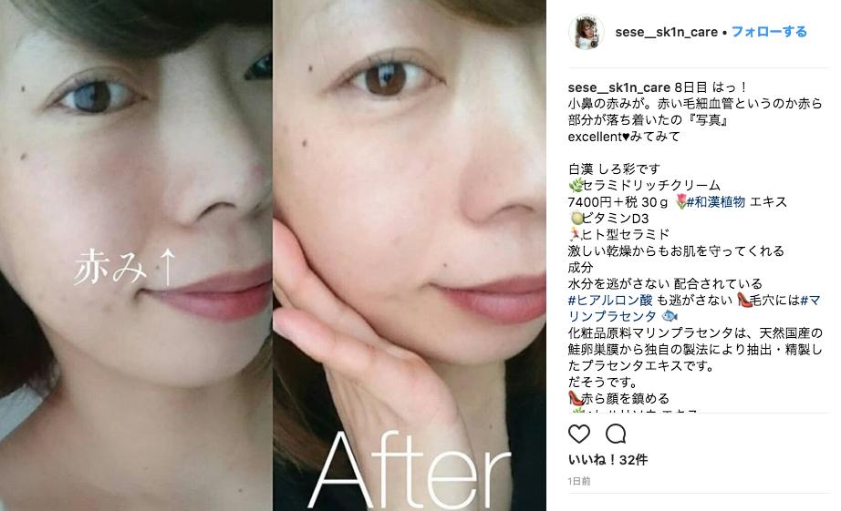 _しろ彩_•_Instagram写真と動画