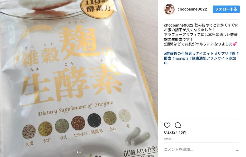 _雑穀麹の生酵素_•_Instagram写真と動画_🔊 2