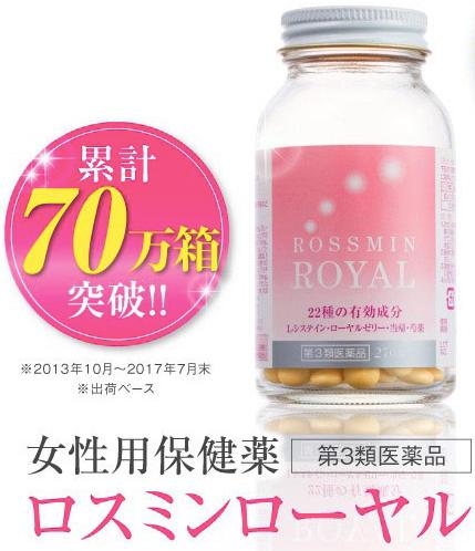 国内唯一!小ジワ_しわ_・シミ_しみ_に飲んで効く医薬品「ロスミンローヤル」