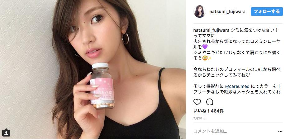 藤原菜摘_Fujiwara_Natsumi_さんはInstagramを利用しています_「シミに気をつけなさい!ってママに_忠告されるから気になってたロスミンローヤルを💜_シミやニキビだけじゃなくて肩こりにも効くそう😳✨___今ならわたしのプロフィールのURLから飛べるからチェックしてみてね♡___そして撮影前に__careumed…」_•_Instagram