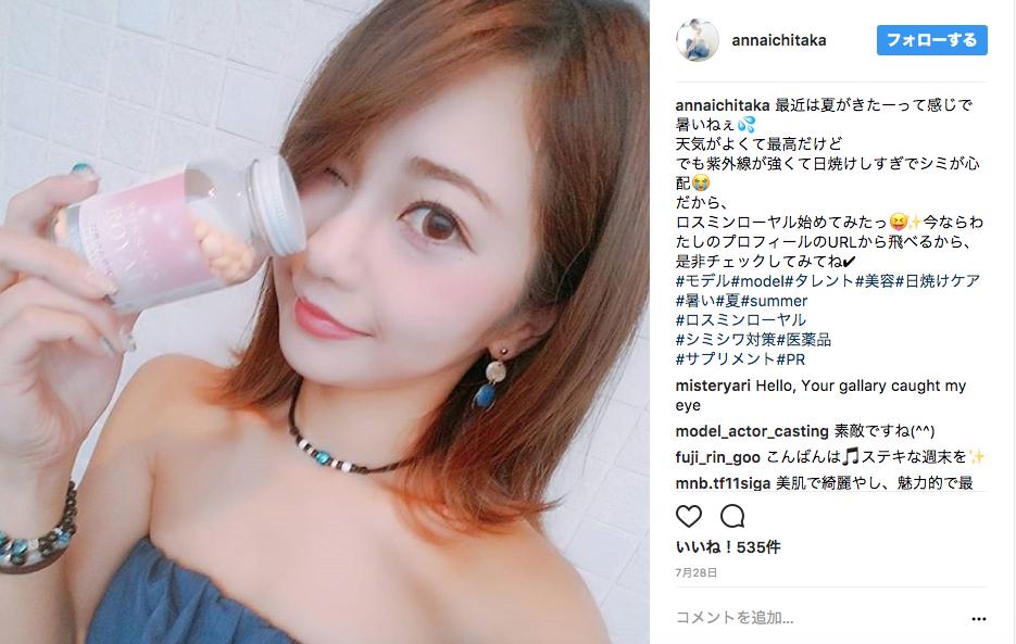Anna_IchitakaさんはInstagramを利用しています_「最近は夏がきたーって感じで暑いねぇ💦_天気がよくて最高だけど_でも紫外線が強くて日焼けしすぎでシミが心配😭_だから、_ロスミンローヤル始めてみたっ😝✨…」_•_Instagram