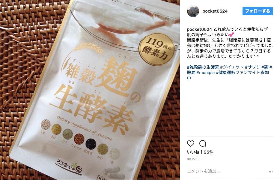 _雑穀麹の生酵素_•_Instagram写真と動画_🔊 4