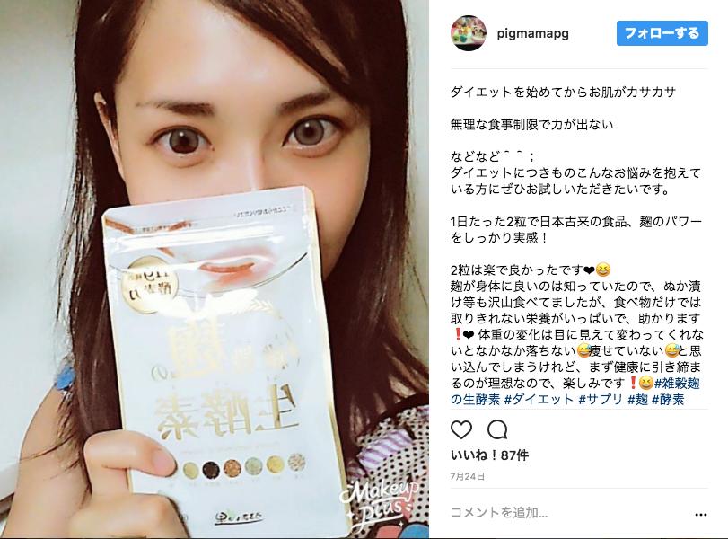 _雑穀麹の生酵素_•_Instagram写真と動画_🔊 7