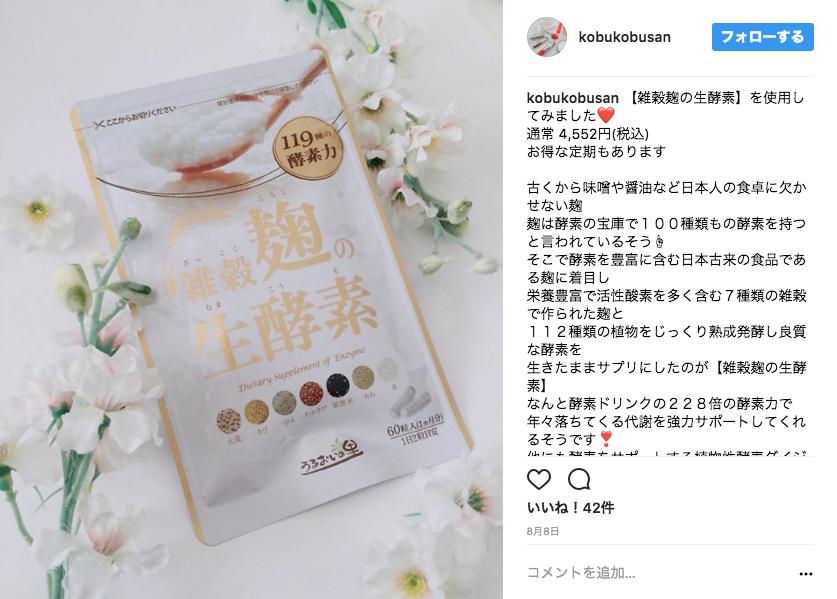 _雑穀麹の生酵素_•_Instagram写真と動画_🔊 3