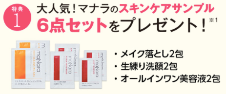 感動化粧品|マナラ公式サイト_-生練り洗顔 2