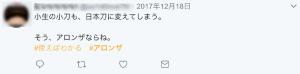 スクリーンショット 2018-01-14 22.25.18