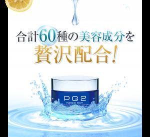 pg2marine_美容成分