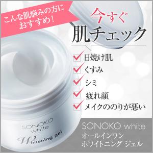 sonoko-bn04