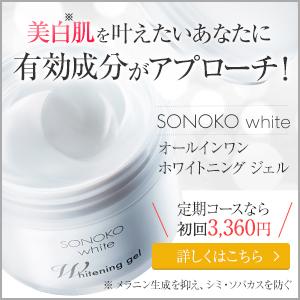 sonoko-bn07